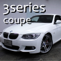 BMW3シリーズクーペ中古車情報