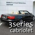 BMW3シリーズカブリオレ中古車情報