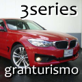 BMW3シリーズグランツーリスモ中古車情報
