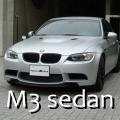 BMWM3セダン中古車情報