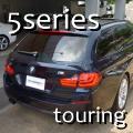 BMW5シリーズツーリング中古車情報