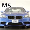 BMWM5中古車情報