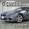 BMW6シリーズクーペ中古車情報