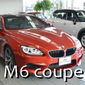 BMWM6クーペ中古車情報