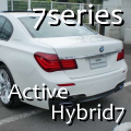 BMW ActiveHybrid 7中古車情報