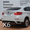 BMWX6中古車情報