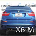 BMWX6M中古車情報